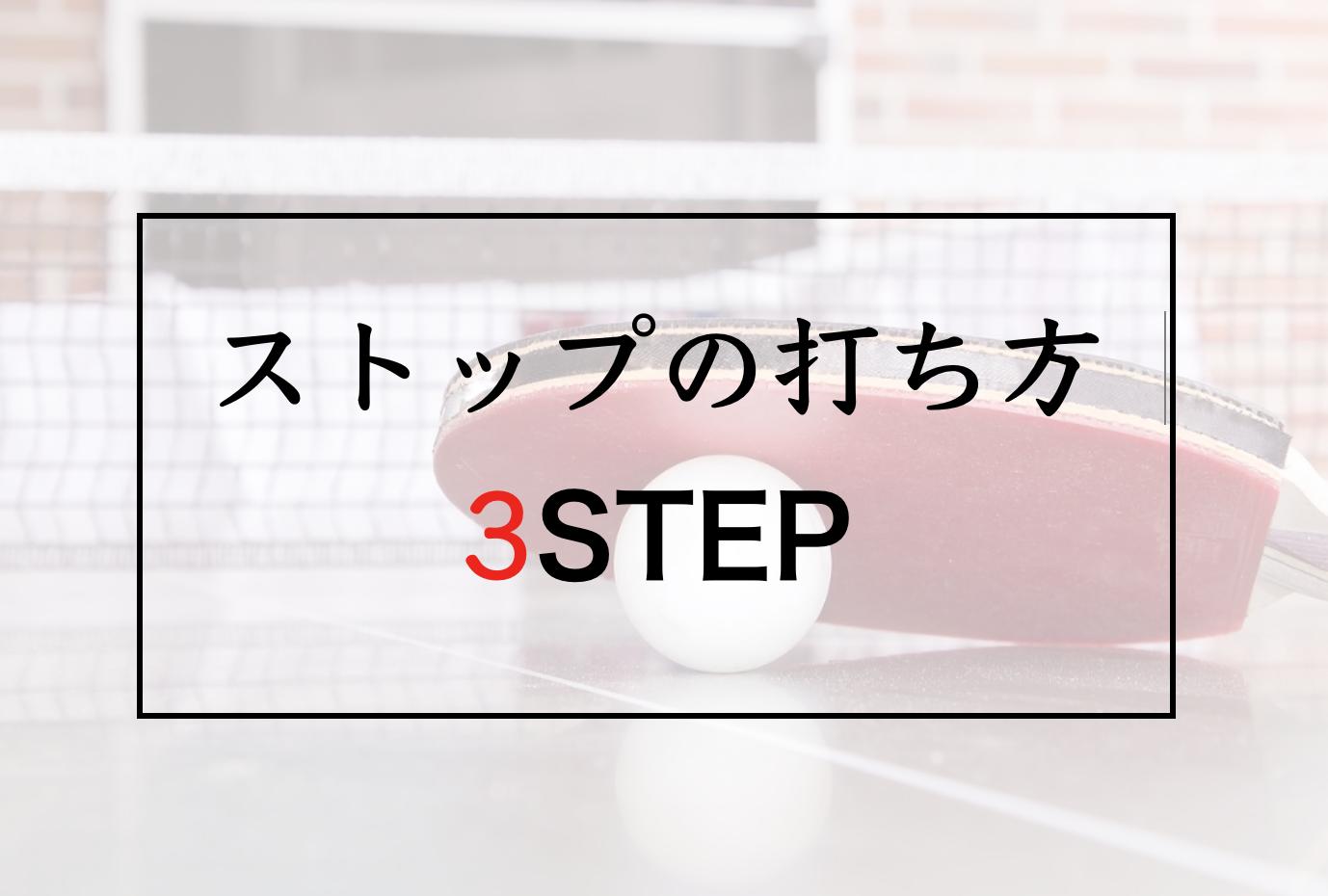 【STEP別】ストップの打ち方・やり方を徹底解説