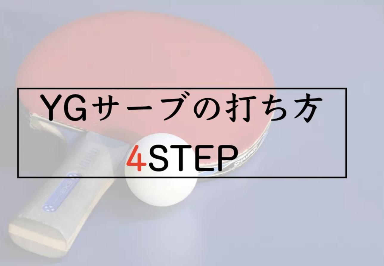 YGサーブの打ち方を4STEPで解説