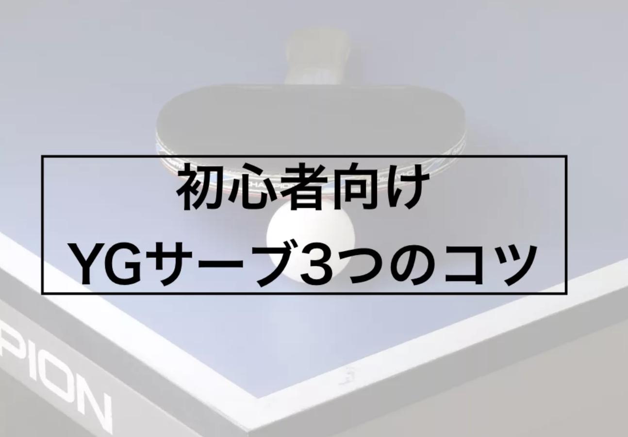 【初心者必見】YGサーブのコツ3選