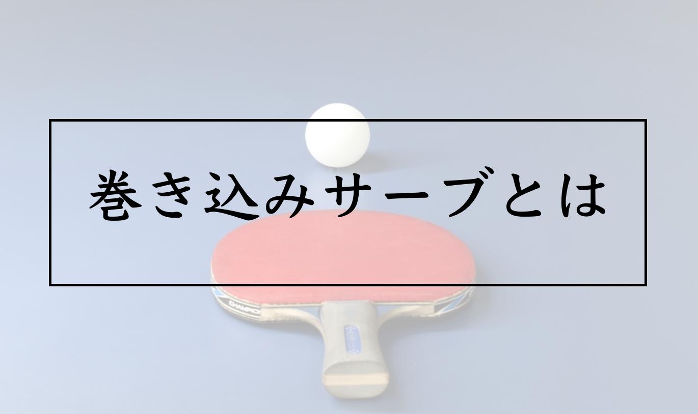 わっ た 卓球